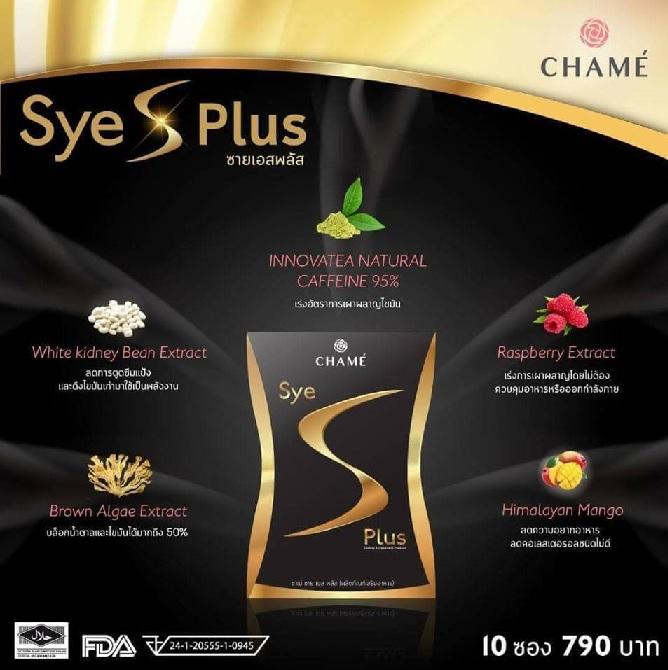 Chame Sye S Plus ซายเอสพลัส มีสารสำคัญอะไรบ้าง