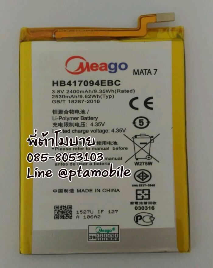 แบตเตอรี่ หัวเหว่ย HUAWEI Ascend Mate 7 (HB417094EBC)