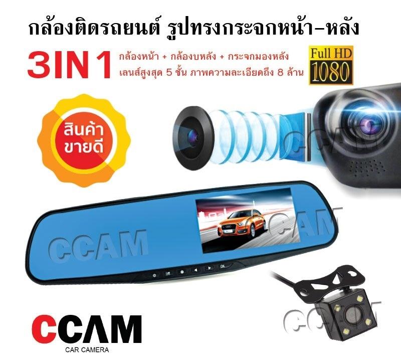 กล้องบันทึกติดรถยนต์ กล้องหน้าและหลังในตัว