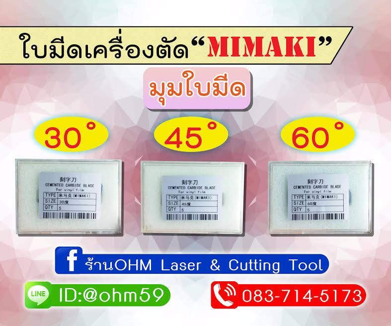 จำหน่ายใบมีดตัดสติกเกอร์ ใช้กับเครื่อง Mimaki