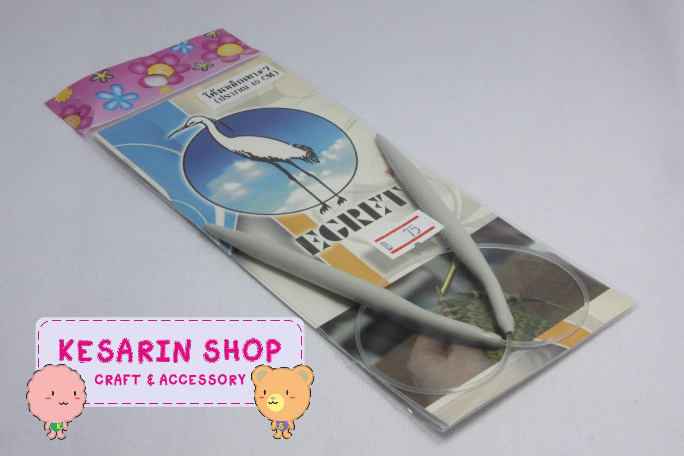 ไม้นิตโค้ง Egret เบอร์ 7 ยาว 40 cm(เคลือบ)