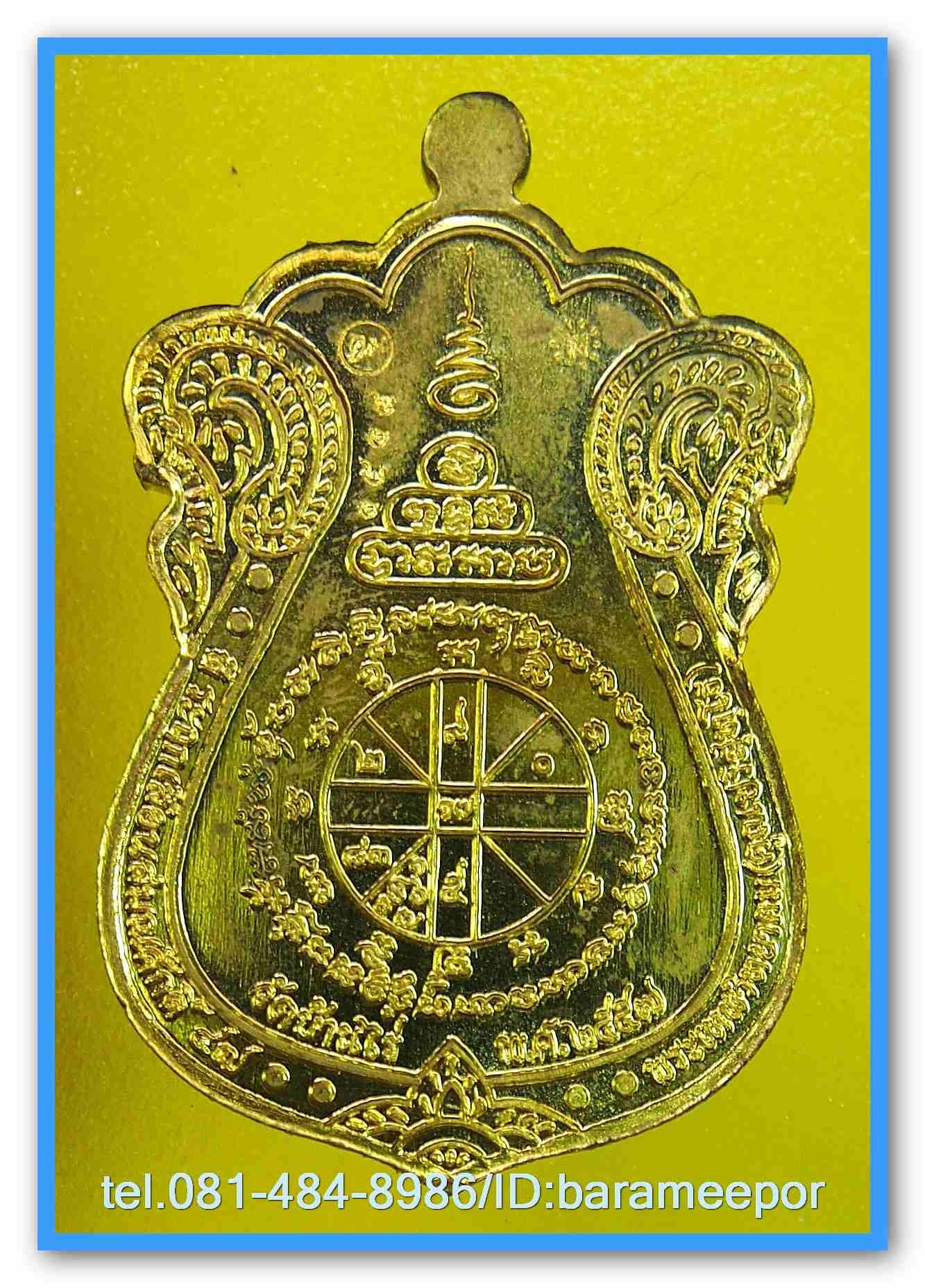 หลวงพ่อคูณ ที่ระฤกเลื่อนสมณศักดิ์ ๔๗ เหรียญเสมา เนื้อทองระฆังลงยา หลังสีม่วง ปีกสีเขียว