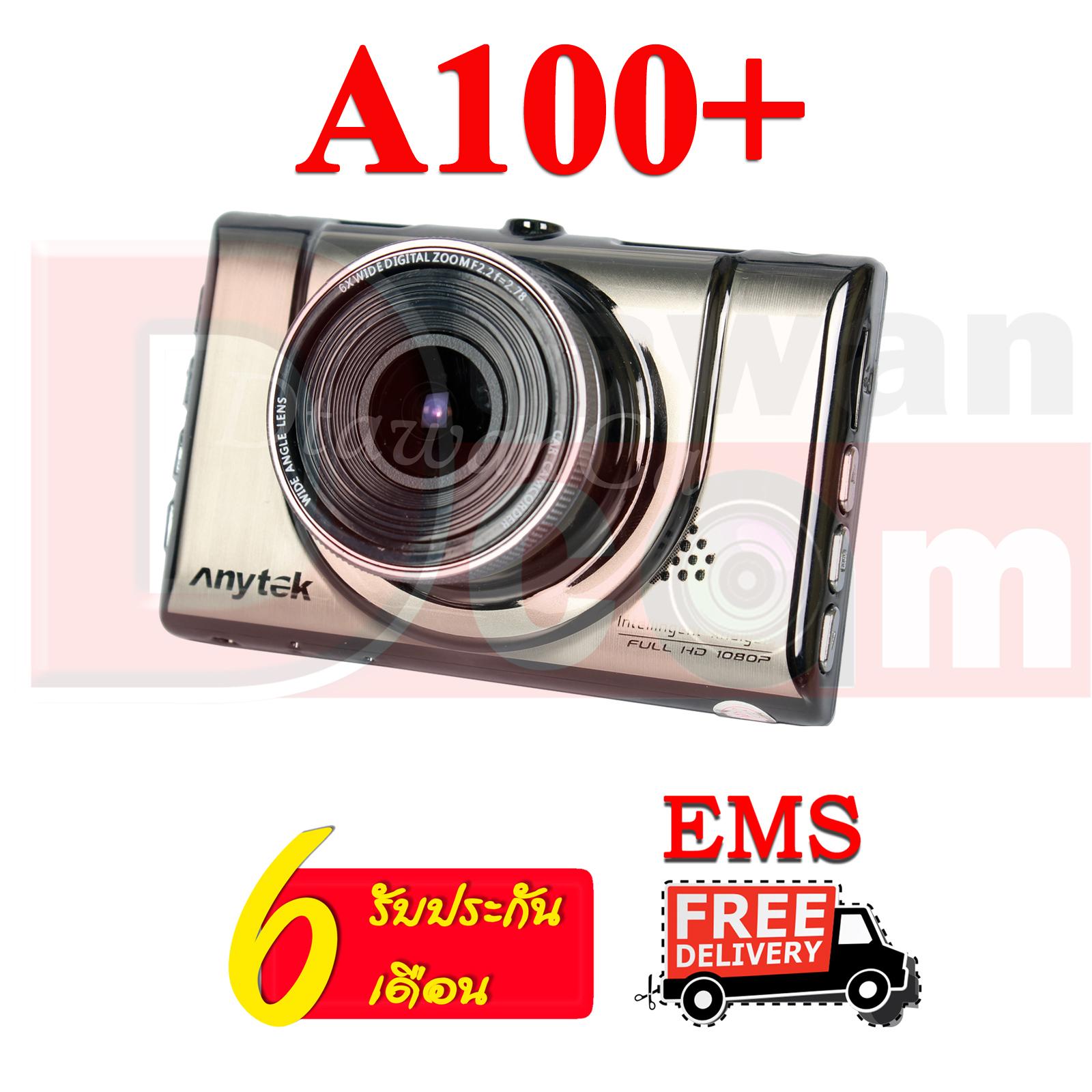 กล้องติดรถยนต์ Anytek A100+ FullHD Super Night Vision ภาพกลางคืนคมชัดสูงสุด ด้วยฟังค์ชัน HDR