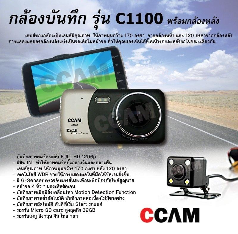กล้องบันทึกติดรถยนต์ กล้องหน้าและหลังในตัว สำเนา