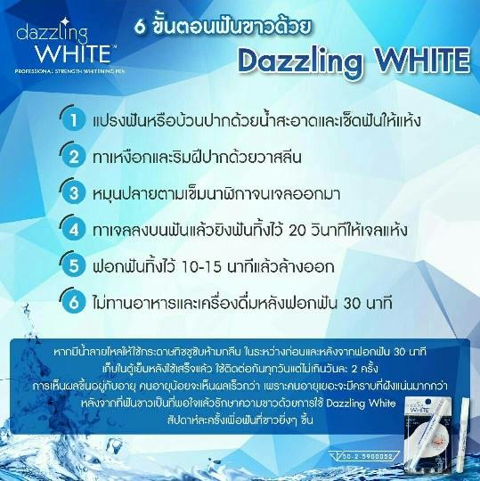 Dazzling White ใช้ยังไง ปากกาฟอกฟันขาว ใช้ยังไง