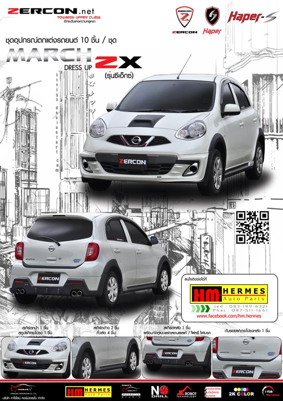 ชุดแต่ง March 2013 รุ่น ZX (10 ชิ้น)