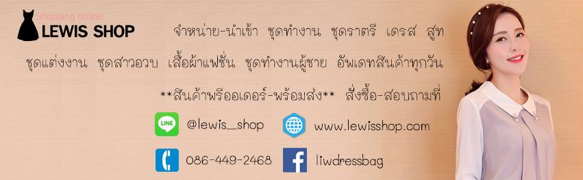 Lewis Shop