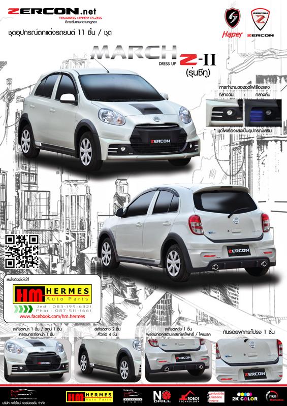 ชุดแต่ง March 2013 รุ่น Z-II (10 ชิ้น)