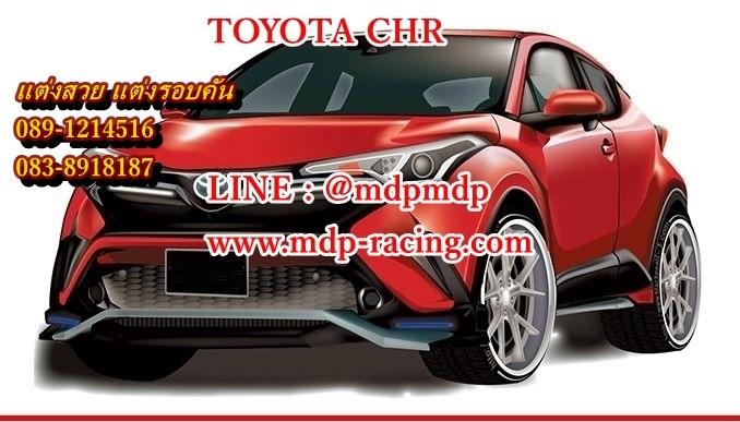 ชุดแต่งรอบคัน Toyota CHR ซีเอสอาร์ MDPV