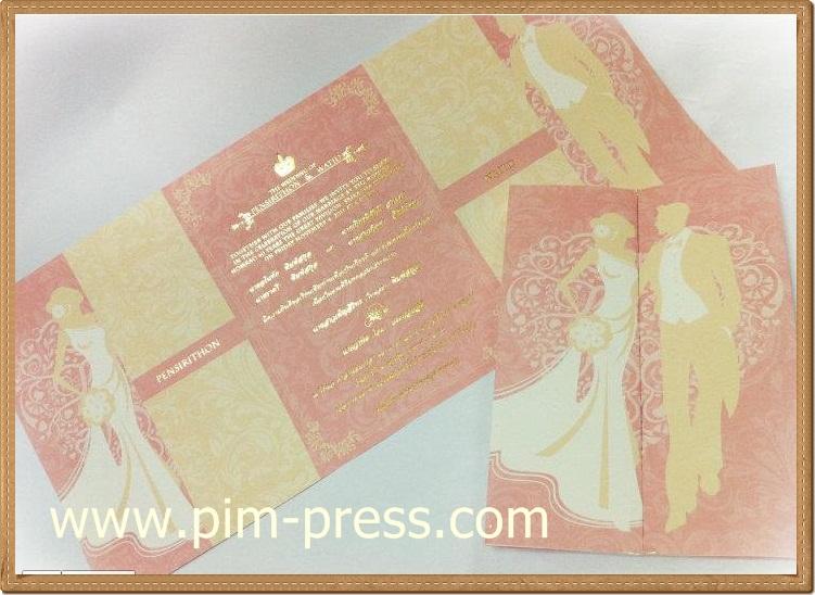 การ์ดแต่งงาน VIP-SCT ห้าพับ (29-0071)