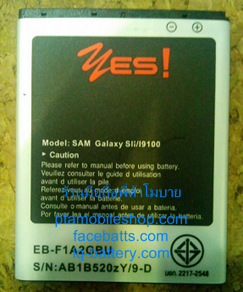 แบตเตอรี่ซัมซุง Galaxy S2 (Samsung) I9100