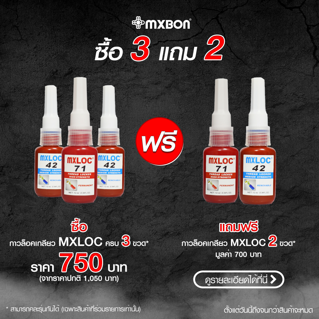 MXBON GET3 FREE2!