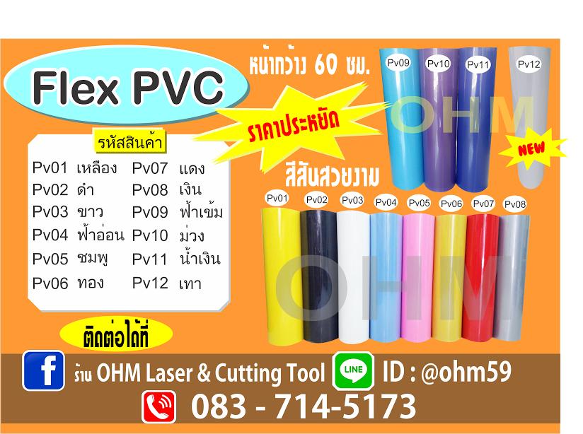 แผ่นโพลีเฟล็ก เฟล็ก PVC เกรด A สีเทามา ใหม่
