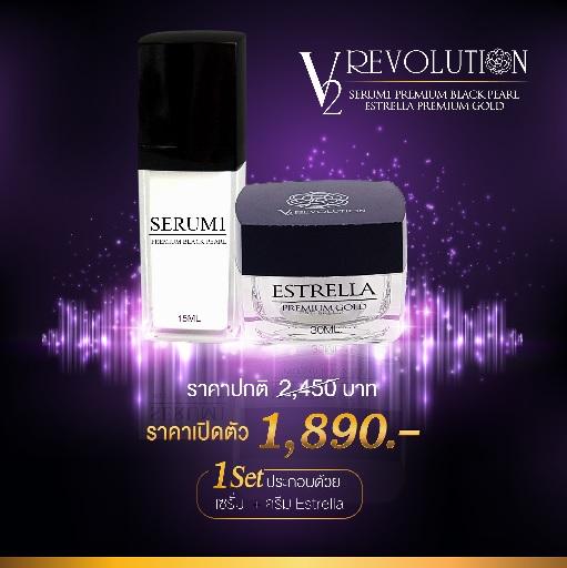 V2 Revolution serum1 premium black pearl estrella premium gold ที่สุดของชุดแห่งความขาวกระจ่างใสจากครีมวีทู