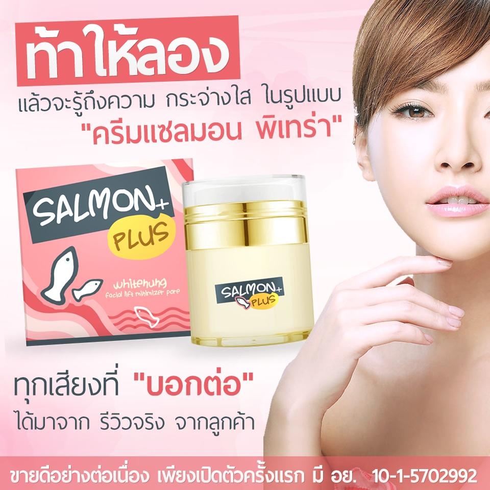 Salmon plus pitera ครีมแซลมอน พิเทร่า หน้าขาวกระจ่างใส ดุจสาวเกาหลี