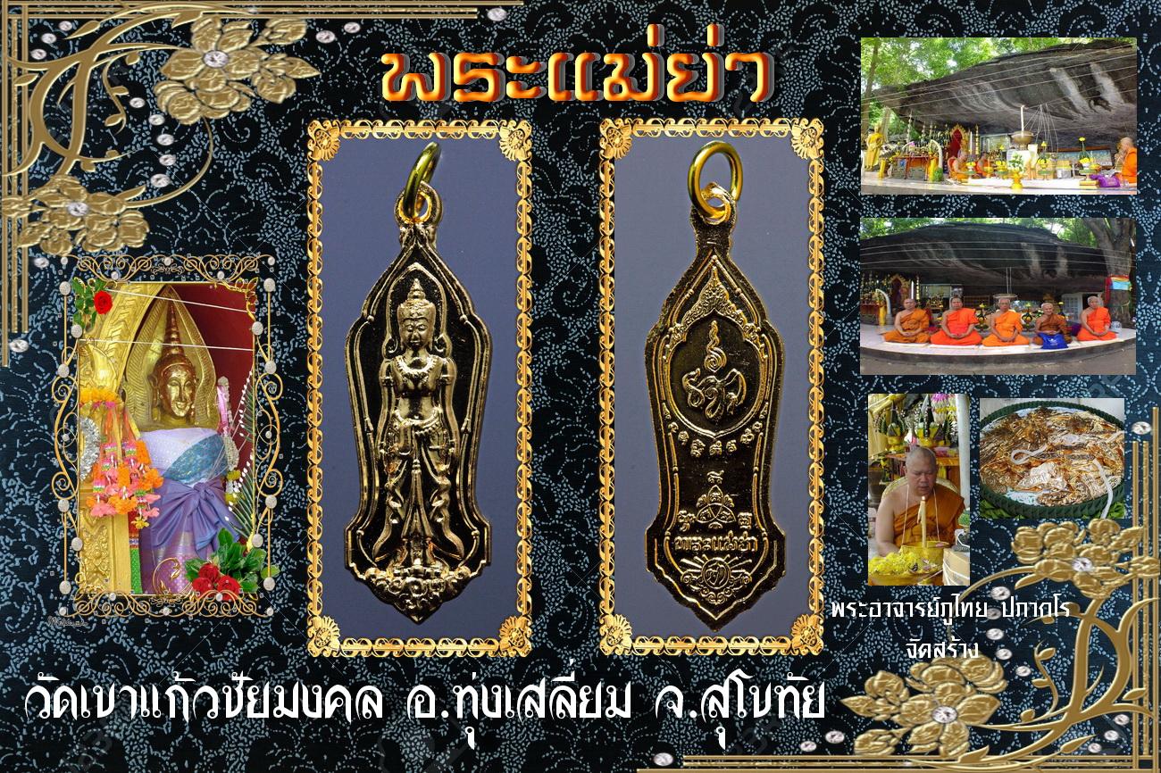 เหรียญพระแม่ย่า จัดสร้างโดย พระอาจารย์ภูไทย สุโขทัย
