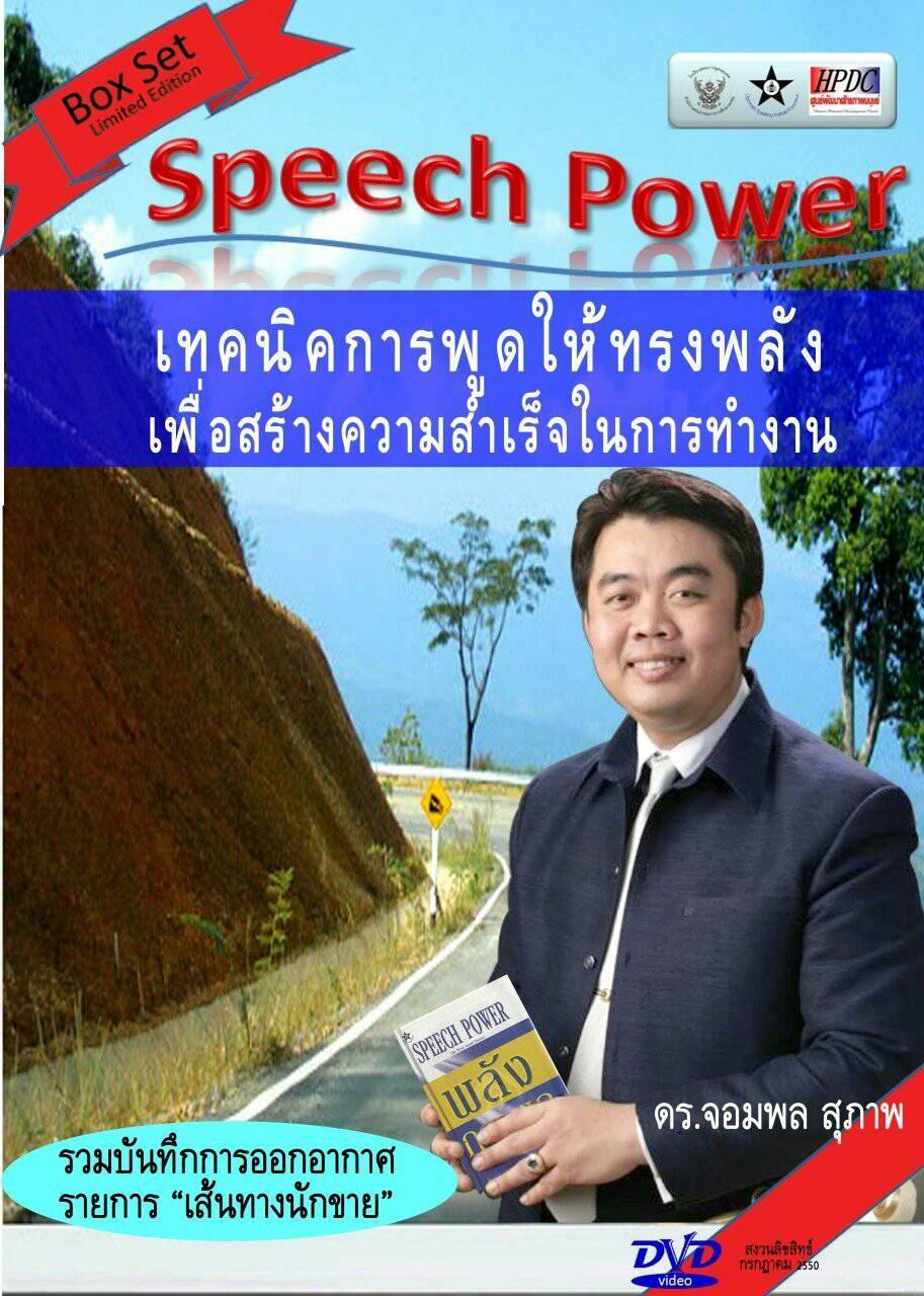Speech Power Boxset (6 DVD)