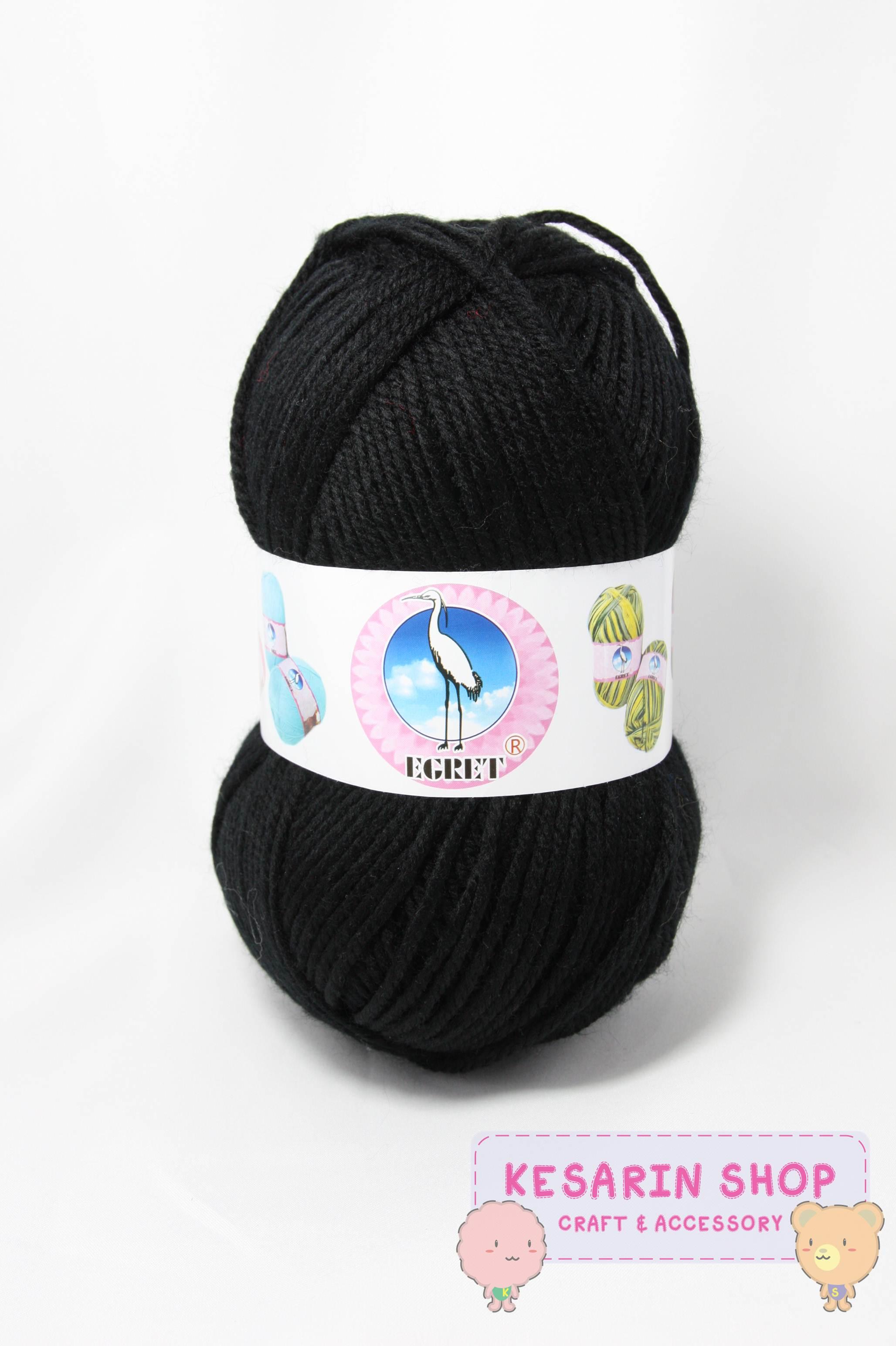ไหมพรม Egret 200กรัม (สีดำ)