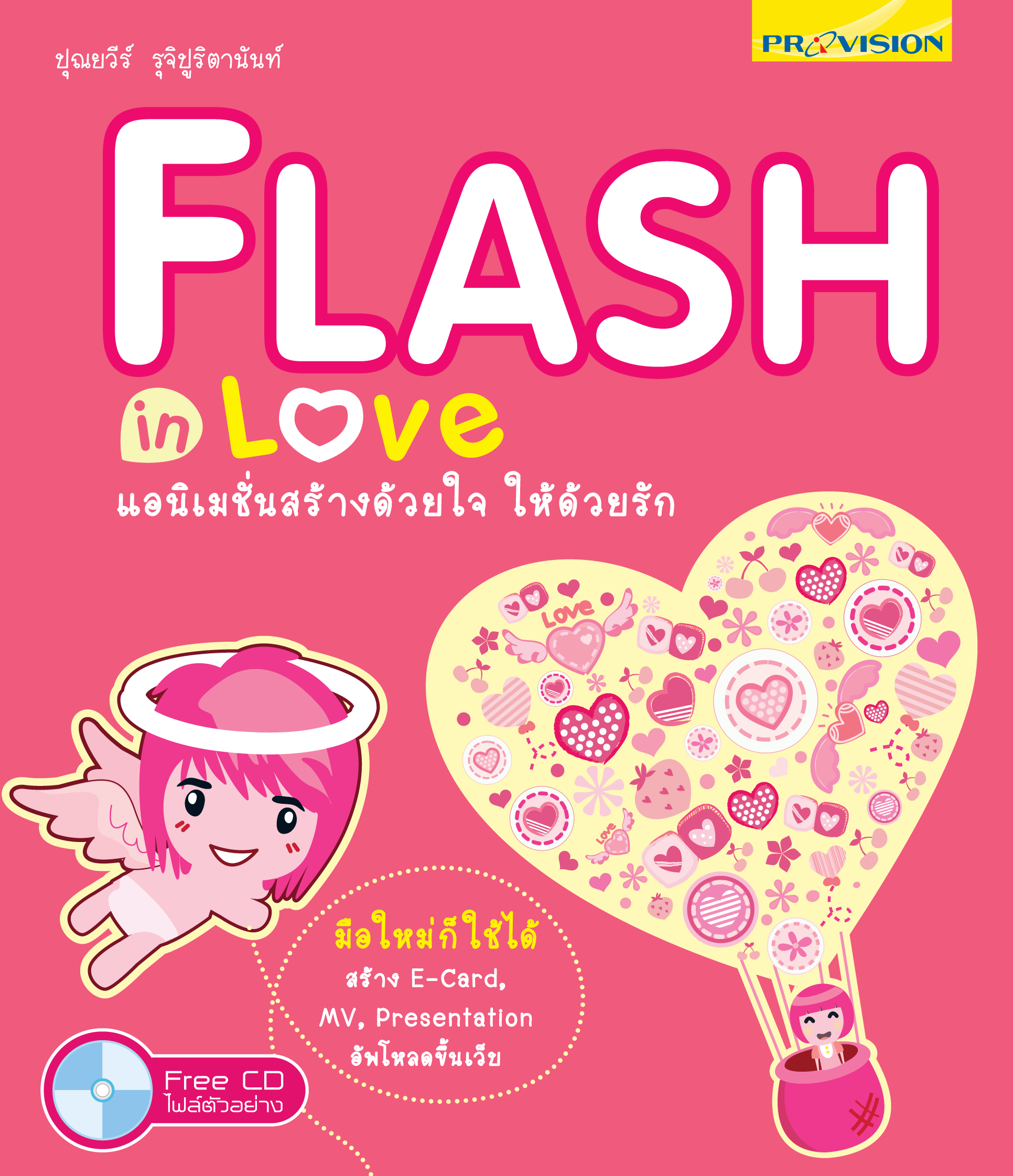 Flash in Love แอนิเมชั่นสร้างด้วยใจ ให้ด้วยรัก