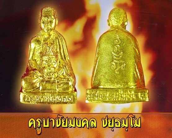 รูปหล่อครูบาชัยมงคล ถือเศียรปู่่สมิงพราย ทองเหลือง 300