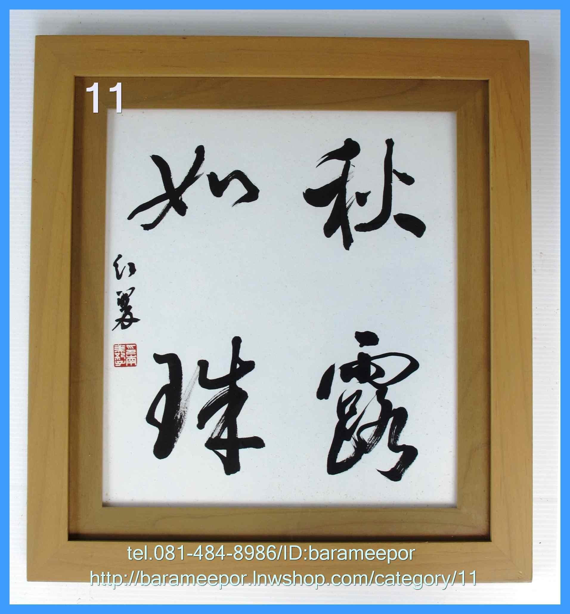 กรอบรูปไม้จริง อักษรมงคล ภาษาญี่ปุ่น ขนาดกรอบนอก 13x14.5 นิ้ว ใส่ภาพขนาด 9x10.5 นิ้ว