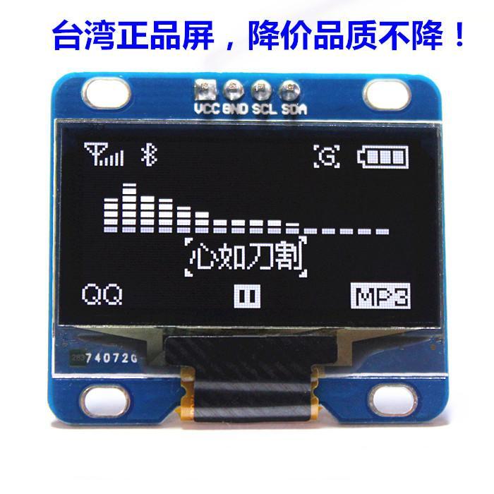 """OLED 1.3"""" IIC/I2C Display Module สีขาว"""