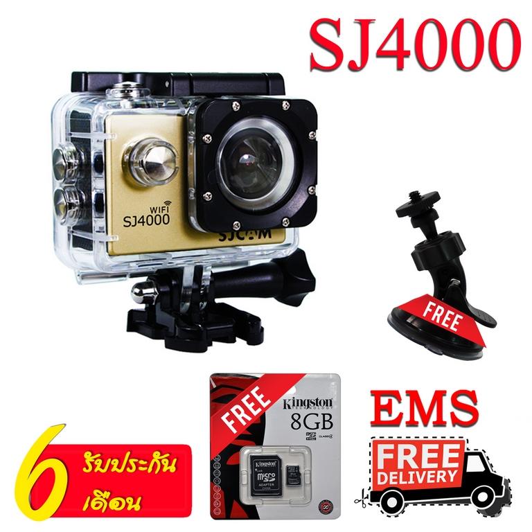 SJCAM SJ4000 WIFICAM กล้องaction cam กล้องติดรถยนต์ ของแท้ 100% (สีทอง) ฟรี การ์ด 8GB และ ชุดติดตั้งในรถยนต์