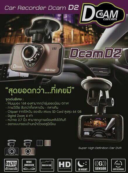 กล้องบันทึก รุ่น D2 (มีโหมดกลางคืน WDR)
