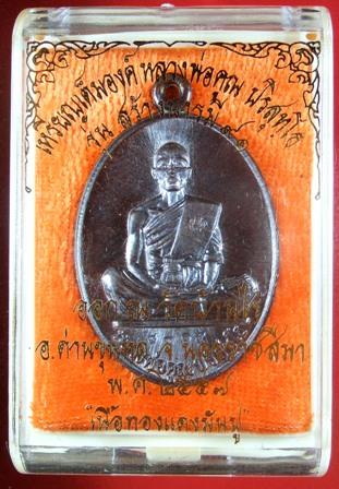 หลวงพ่อคูณ รุ่นสร้างบารมี ๙๑ เหรียญเต็มองค์ เนื้อทองแดงรมมันปู หมายเลข ๘๓๑๕