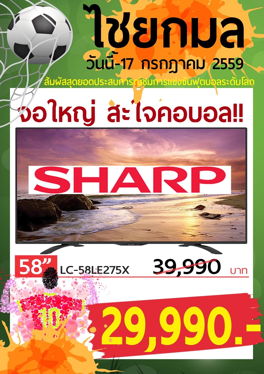 TV Sharp AQUOS LED ขนาด 58 นิ้ว รุ่น DTV LC-58LE275X