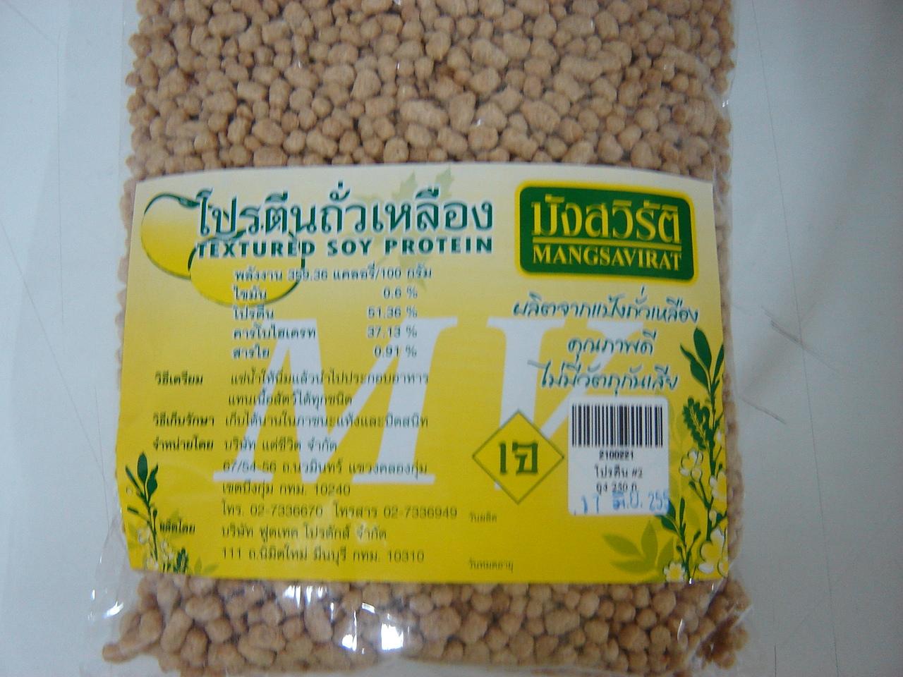 21-000-0221-1 โปรตีน #2 250 กรัม