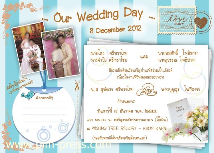 โปสการ์ดแต่งงานหน้าเดียว PP014