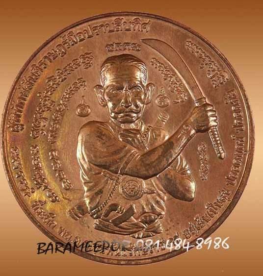 เหรียญกลม ขุนพันธ์ มือปราบสิบทิศ เนื้อเงิน+ทองแดง ขนาด 3.2 ซม. และว่านขาว 5.2 ซม.