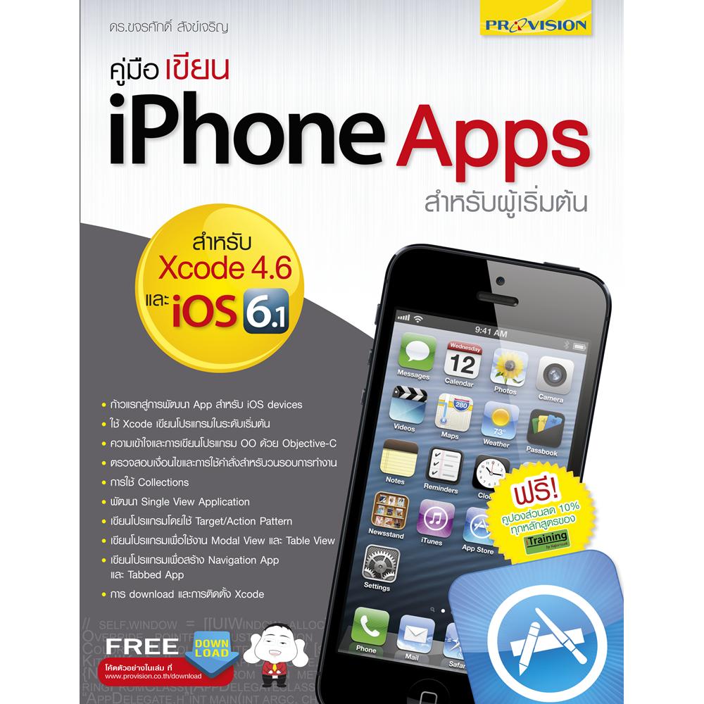 คู่มือเขียน iPhone Apps สำหรับผู้เริ่มต้น