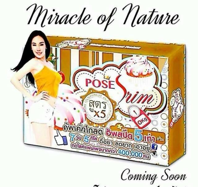 cupcake gold pose srim สูตร X5