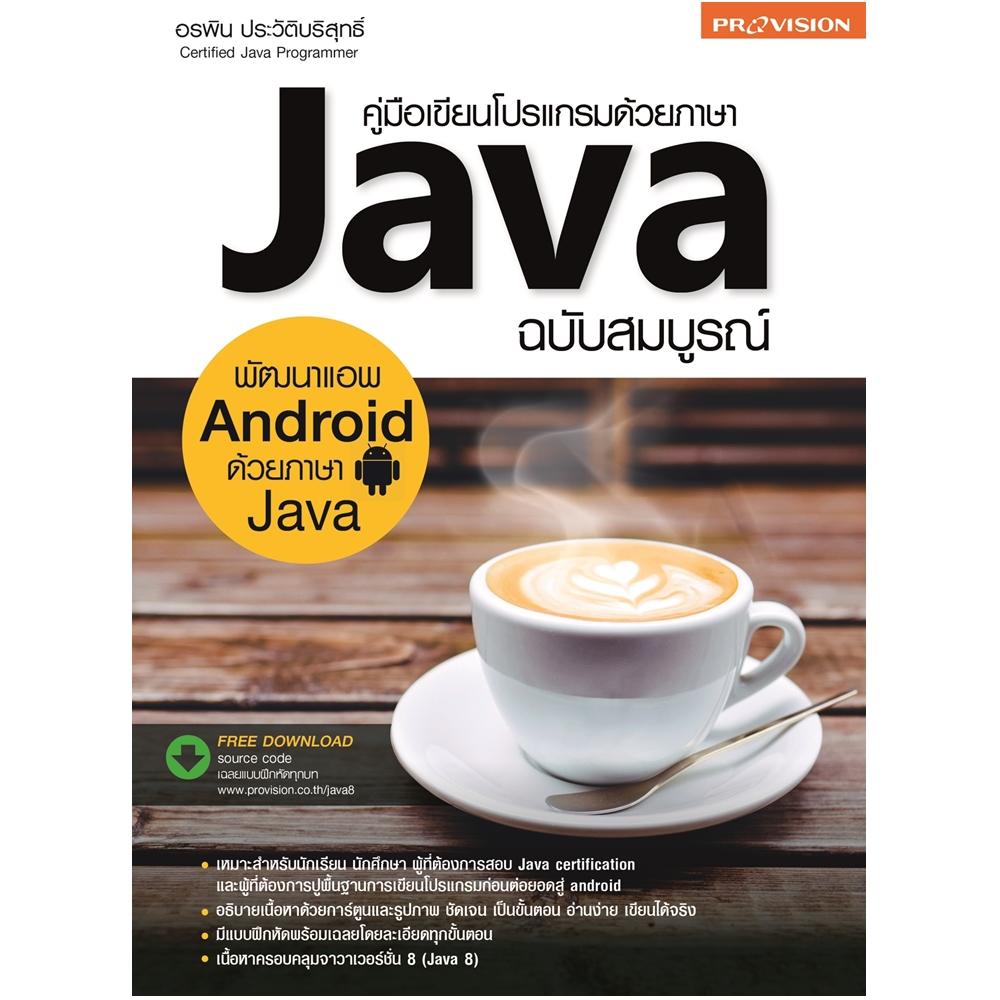 คู่มือเขียนโปรแกรมด้วยภาษา Java ฉบับสมบูรณ์