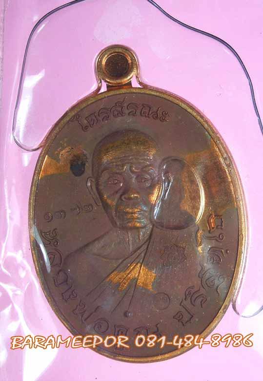 หลวงพ่อคูณ รุ่นไตรสรณะ เหรียญรูปไข่ครึ่งองค์ ชุดแช่น้ำมนต์ 12 ราศี