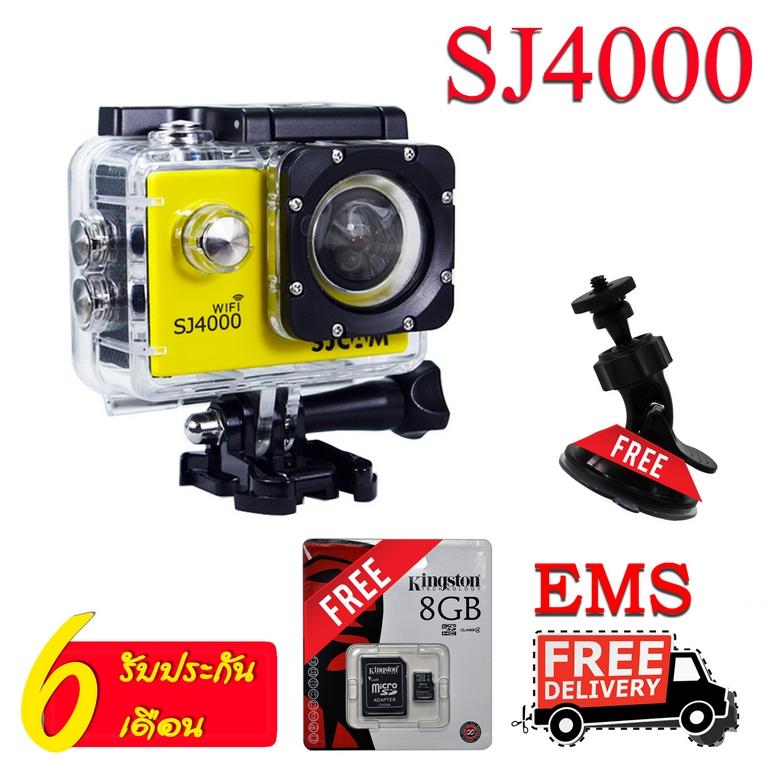 SJCAM SJ4000 WIFICAM กล้องaction cam กล้องติดรถยนต์ ของแท้ 100% (สีเหลือง) ฟรี การ์ด 8GB และ ชุดติดตั้งในรถยนต์