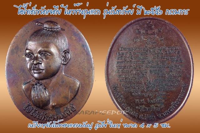 ไอ้ไข่ เด็กวัดเจดีย์ รุ่นรับทรัพย์ ปี 56 เหรียญไหว้ข้างรุ่นแรก อ.สิชล นครศรีธรรมราช