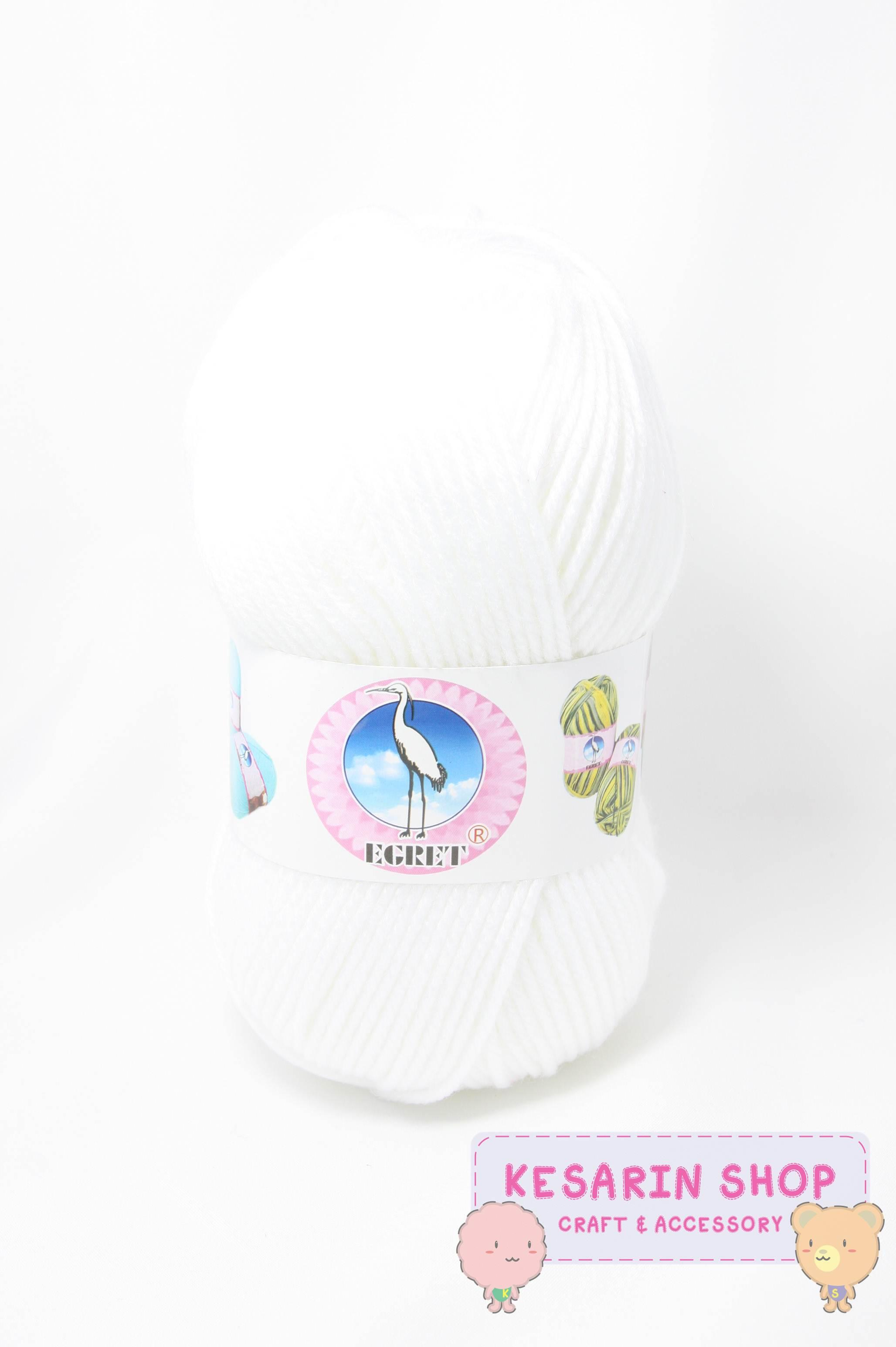 ไหมพรม Egret 200กรัม (สีขาว)