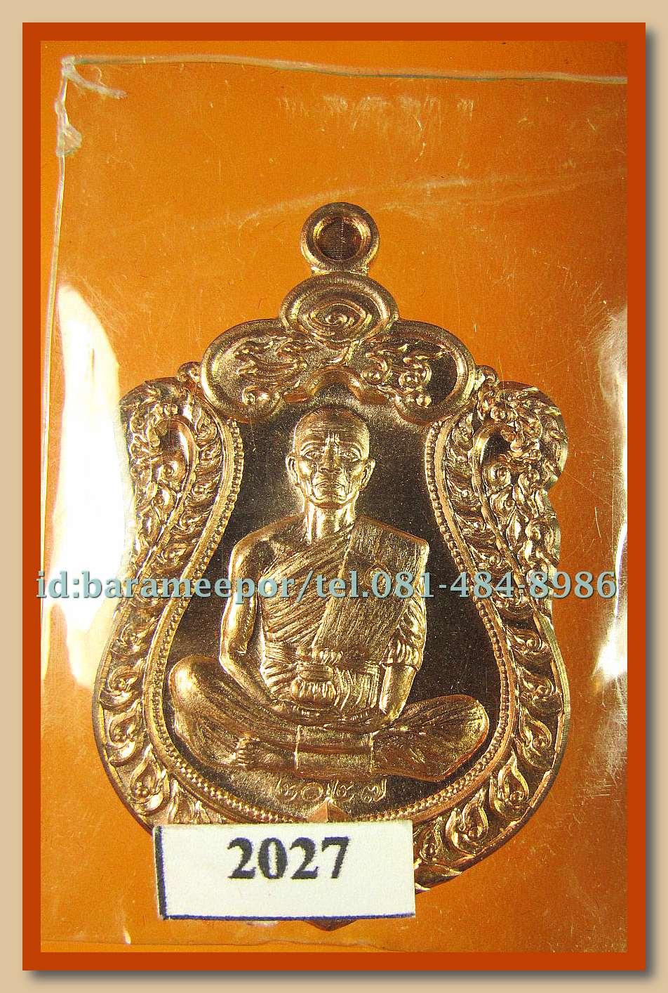 หลวงพ่อคูณ รุ่นปาฏิหาริย์ EOD เหรียญเสมา พิมพ์เต็มองค์ เนื้อทองแดงผิวไฟ หูตัน หมายเลข ๒๐๒๗