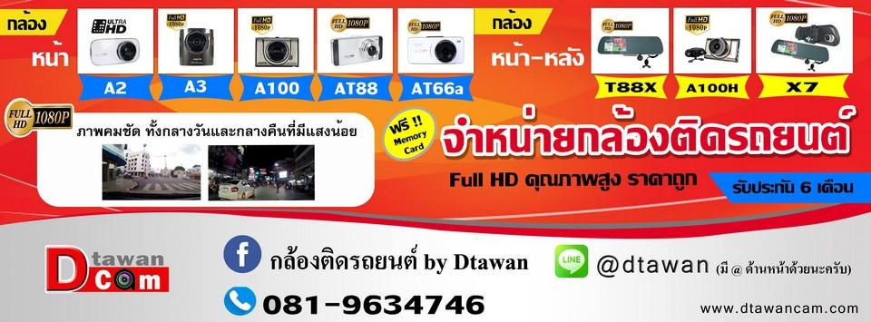กล้องติดรถยนต์HD DVR by DTawancam