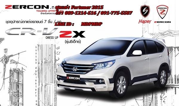 ชุดแต่ง HONDA CRV 2012 2013 2014 Zercon Z- II