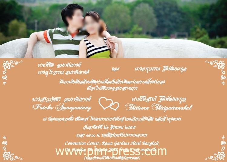 โปสการ์ดแต่งงานหน้าเดียว PP005