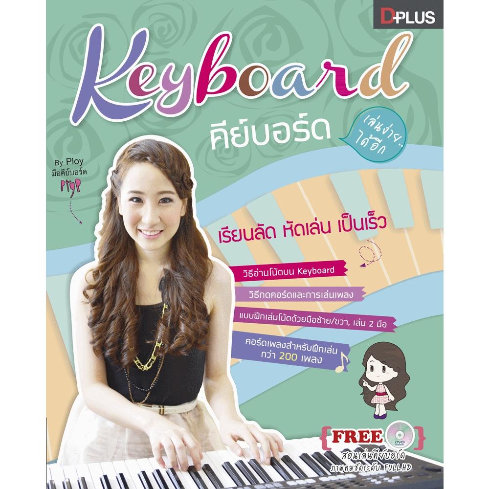 Keyboard เล่นง่ายได้อีก