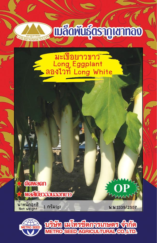 มะเขือยาวขาว