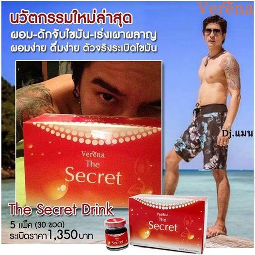 The Secret Drink เดอะซีเคร็ทดริ๊ง เทรนใหม่สำหรับการลดน้ำหนัก สำเนา