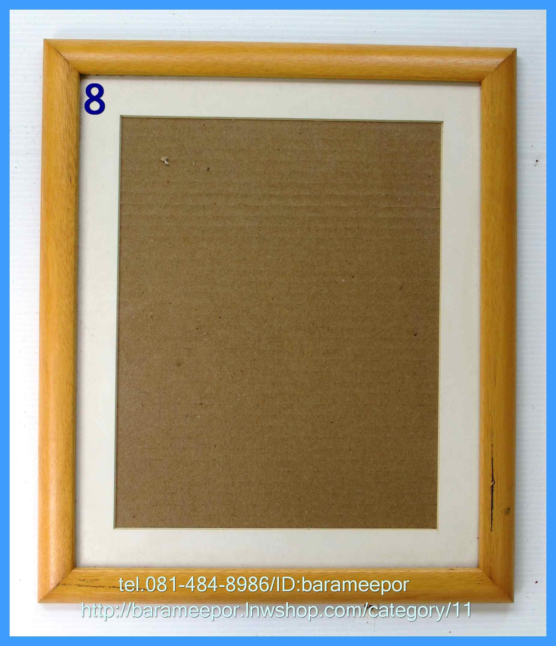 กรอบรูปไม้ ขนาดกรอบนอก 11x13 นิ้ว ใส่ภาพขนาด 9x10.5 นิ้ว