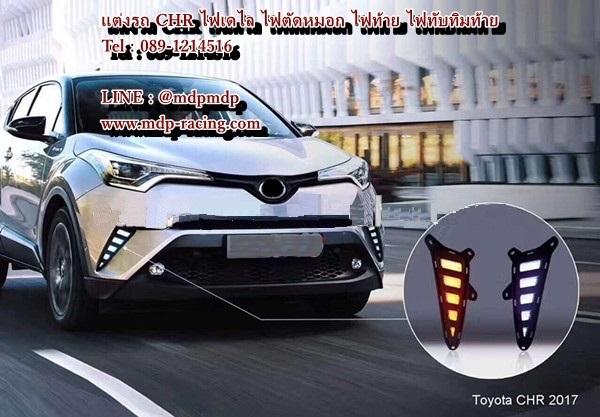 ไฟเดไล DRL CHR Toyota CHR ซีเอสอาร์