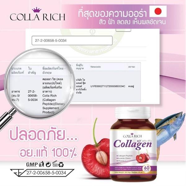 Colla Rich Collagen เลขที่ อย คอลลาริช คอลลาเจน เลขที่ อย